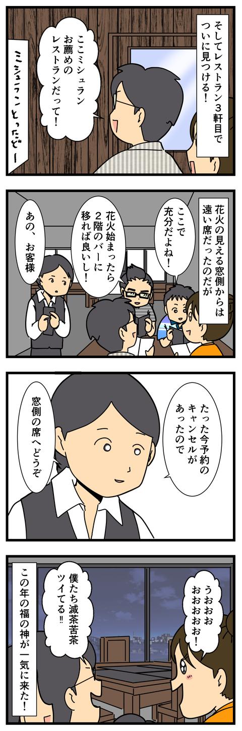 カウントダウン花火を求めて… (3)