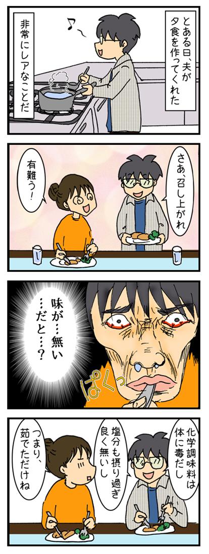 夫の料理_002