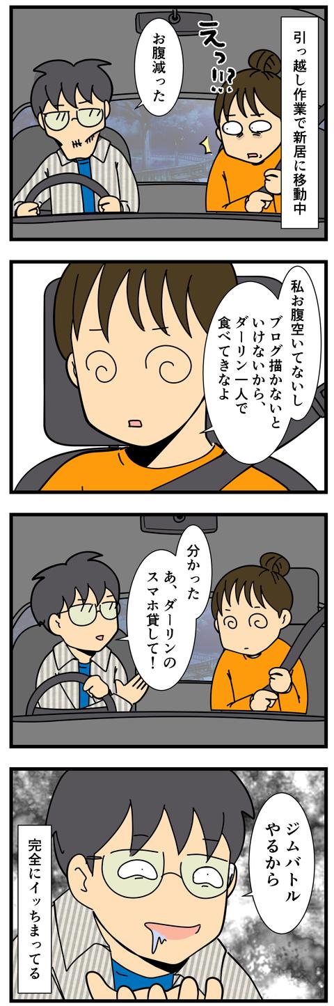 絶対にポケモン依存 (2)