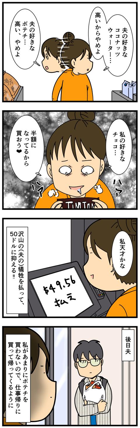 食費を抑える (3)