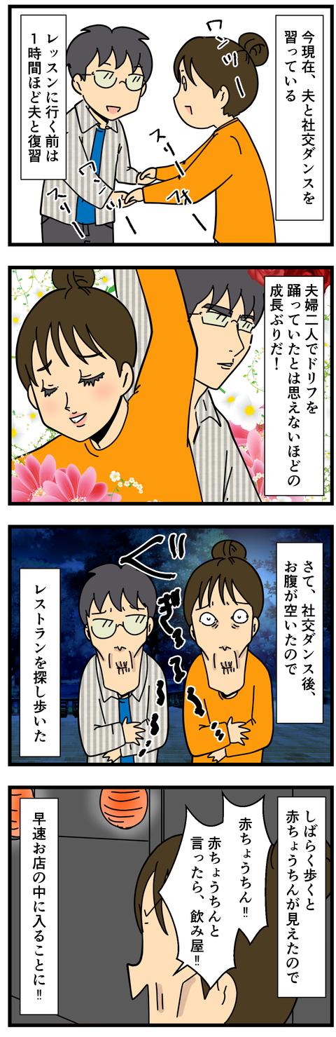 社交ダンス (2)