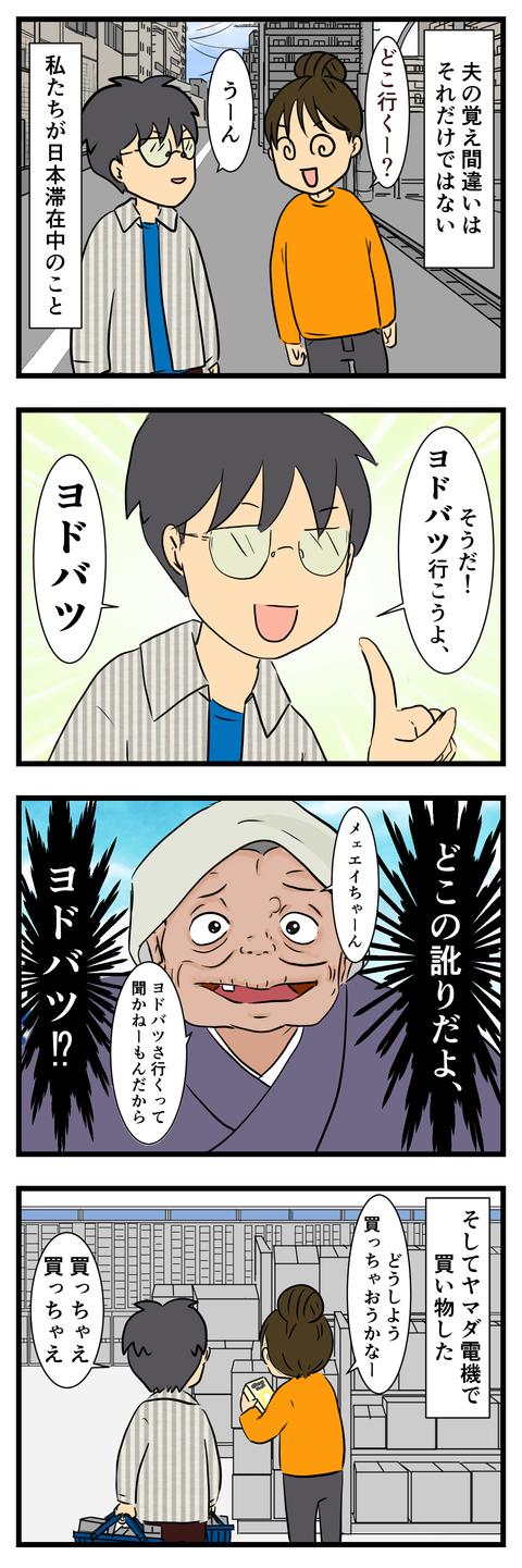 夫の覚え間違い (3)