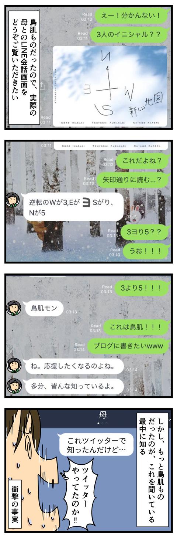 私は稲垣さんファン (3)