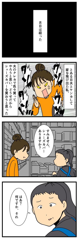 スマホを帰せ (3)