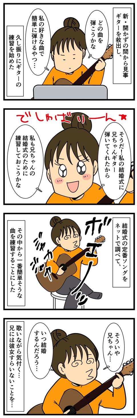 ギターの練習を始めたのです (2)