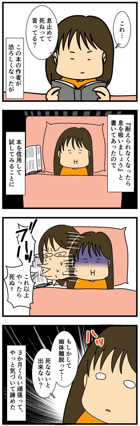 幽体離脱がやりたくて (3)