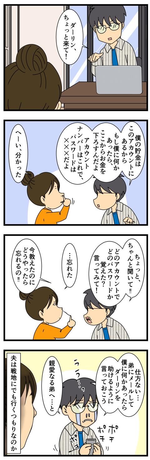 夫が心配性 (3)