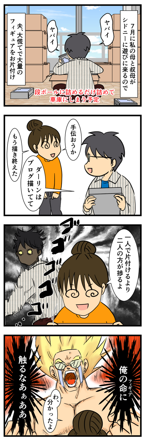 お片付け2 (2)