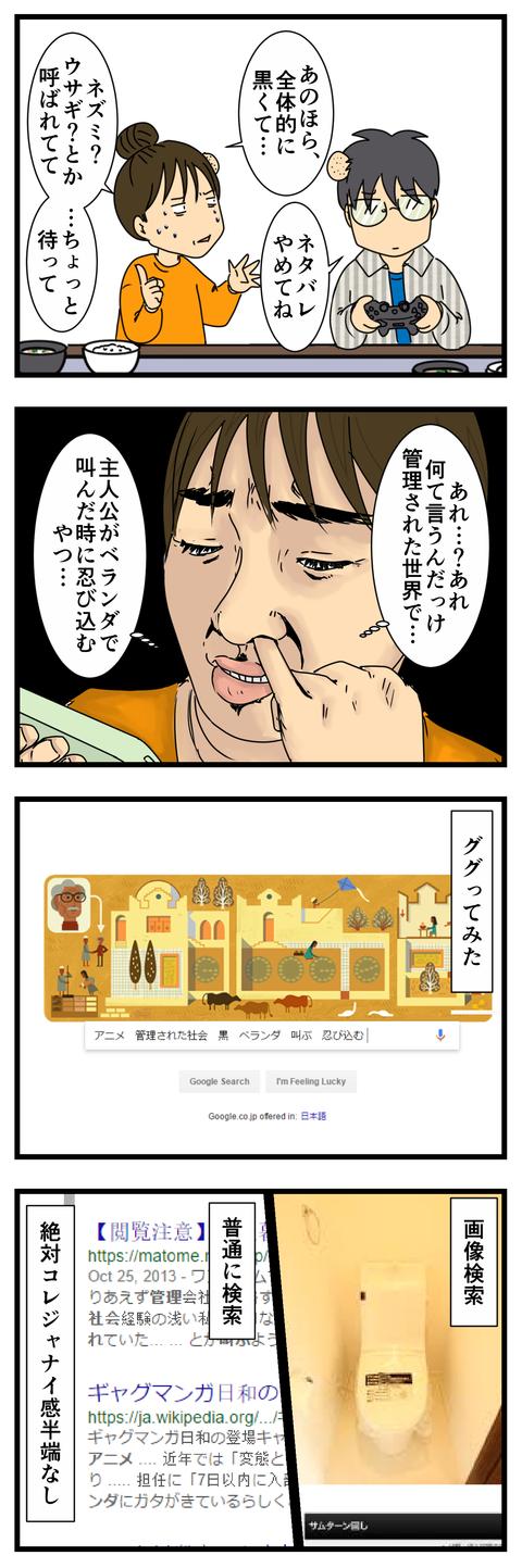 お勧めアニメの名前が分からない‼ (3)