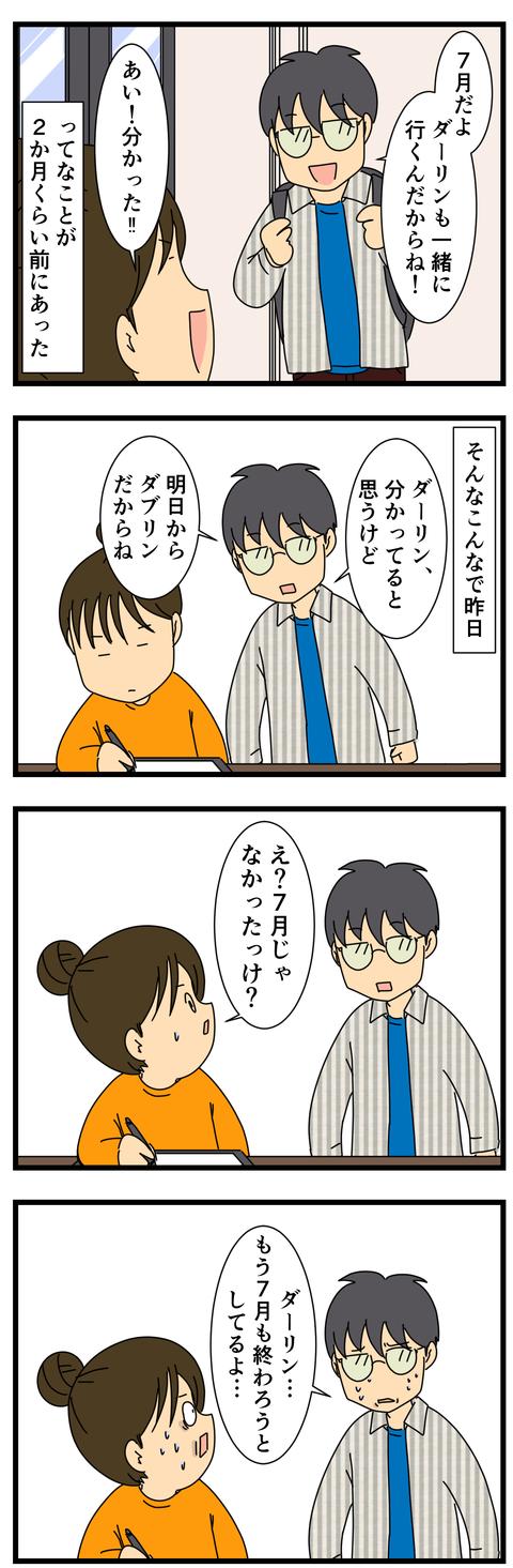 え⁉もう7月だっけ??? (3)