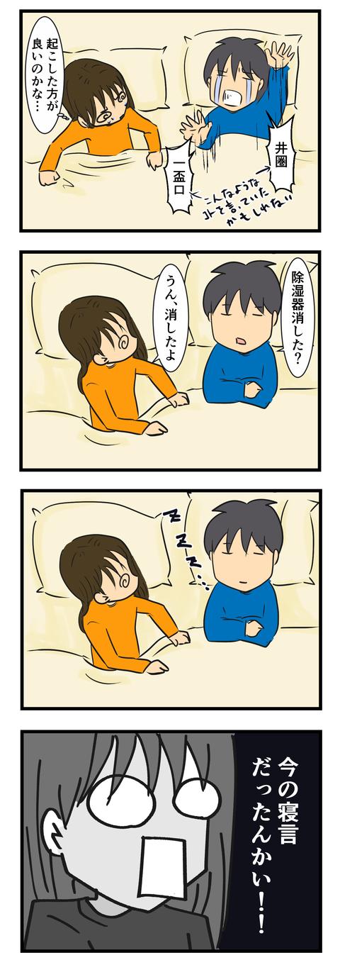 寝言1 - Copy