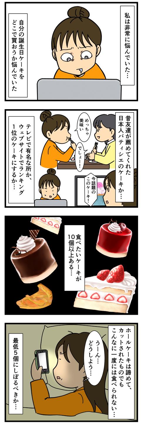 誕生日ケーキ、選べない (2)