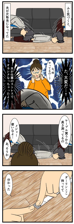 夫が心配 (2)