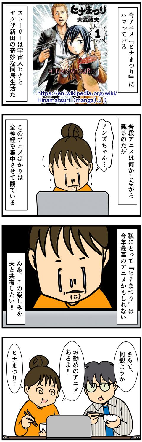 ヒナまつり (2)