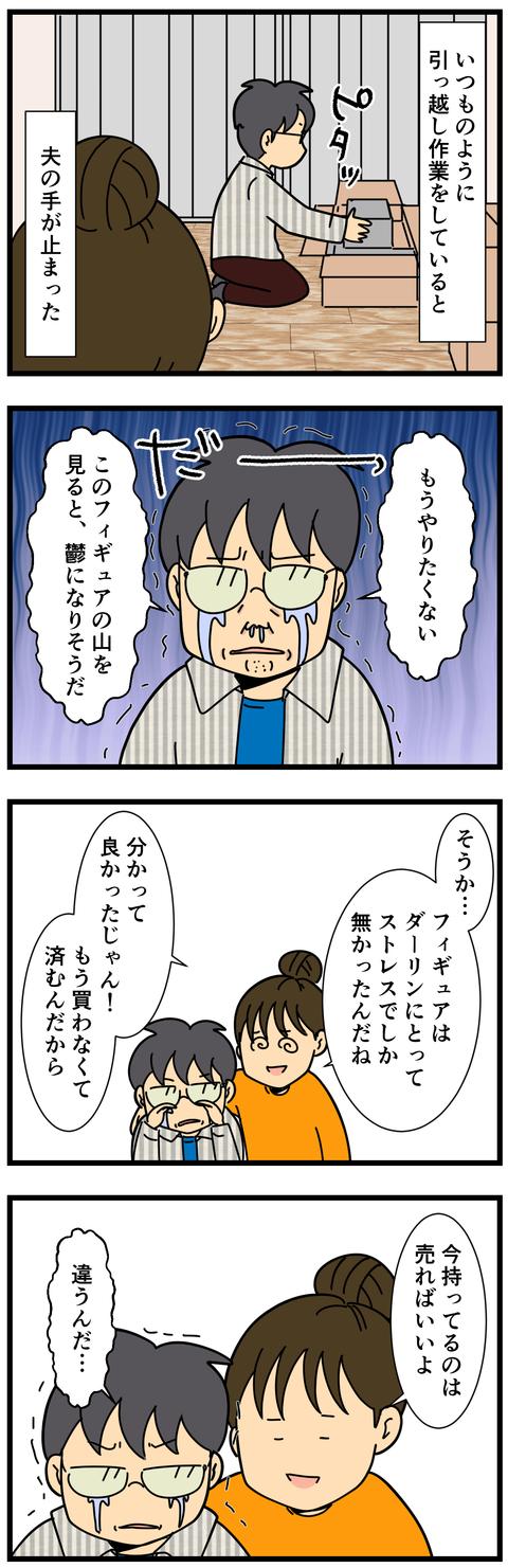 夫、フィギュアの山を見てむせび泣く (2)