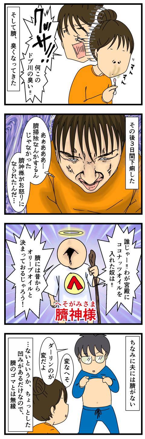 臍のゴマ掃除した (3)