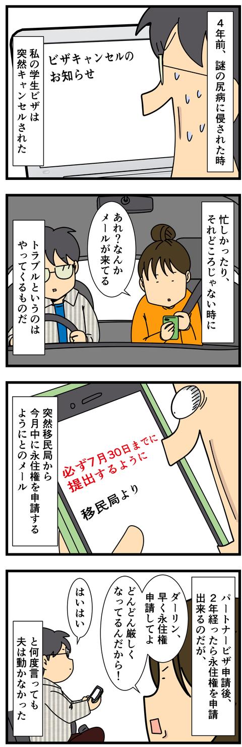ビザが…ビザが… (2)