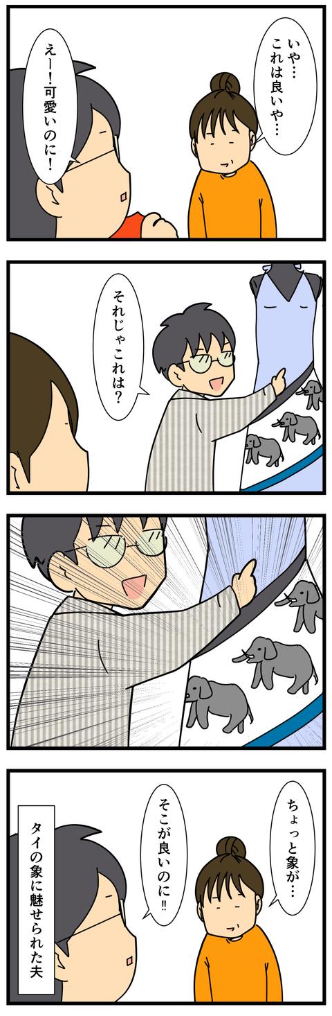 タイ2日目! (3)