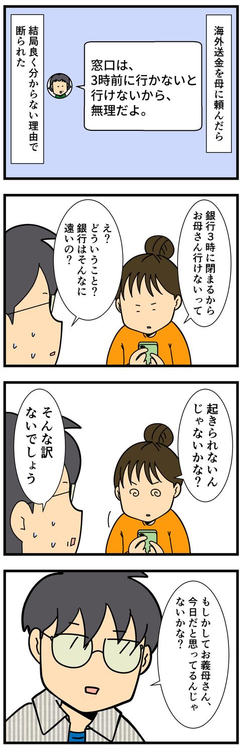 母と海外送金 (2)