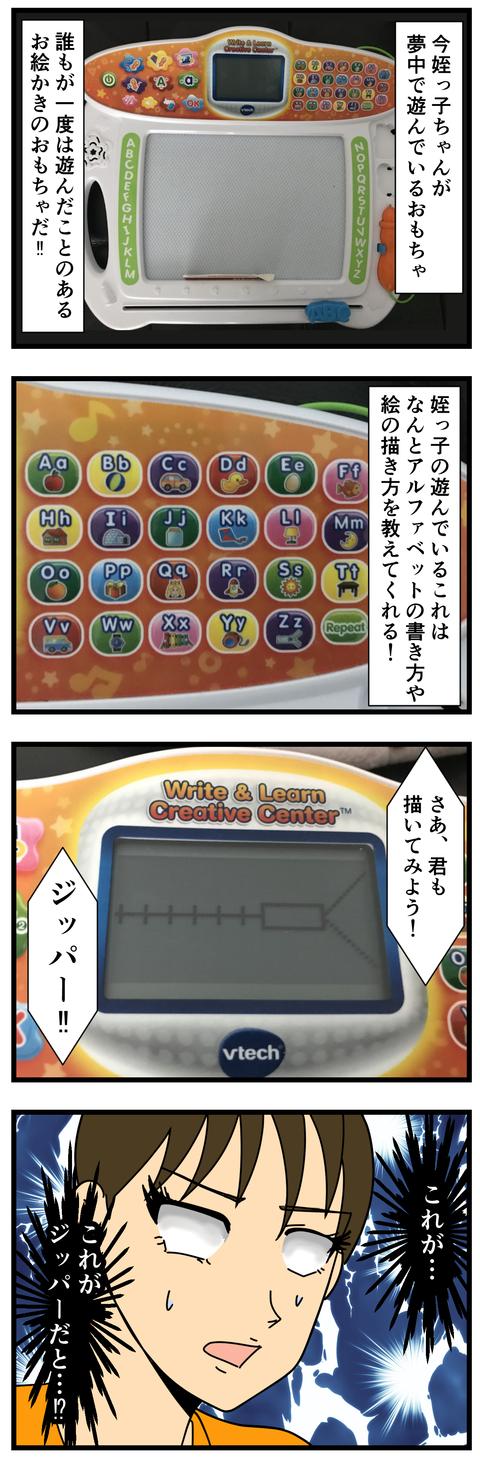 お絵かきのおもちゃ…これで良いのか! (2)