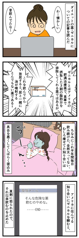 ゼニカル (2)