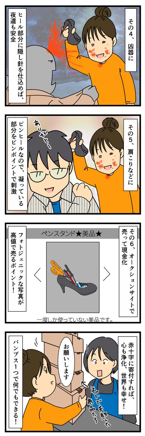 ヒールの使い道 (3)