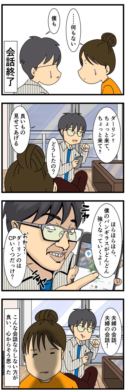 夫婦の会話 (3)