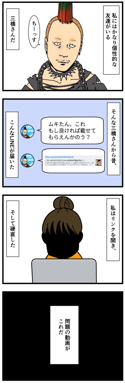 三橋さん (2)