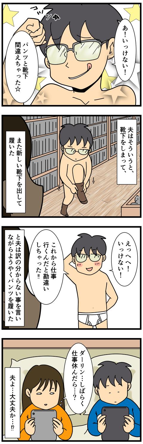 夫の奇行 (3)
