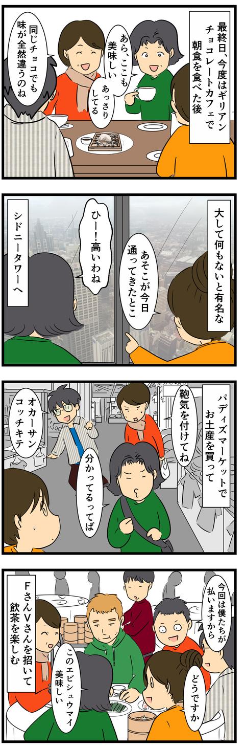 お別れの日 (2)