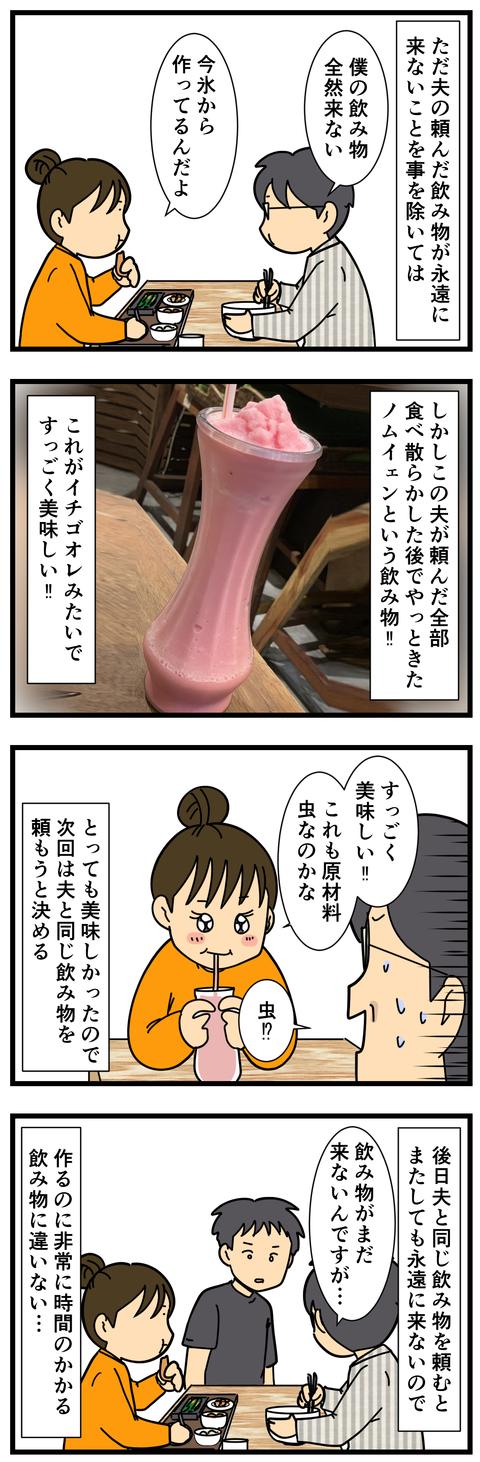 ここは本当にお勧め!タイカフェ! (3)