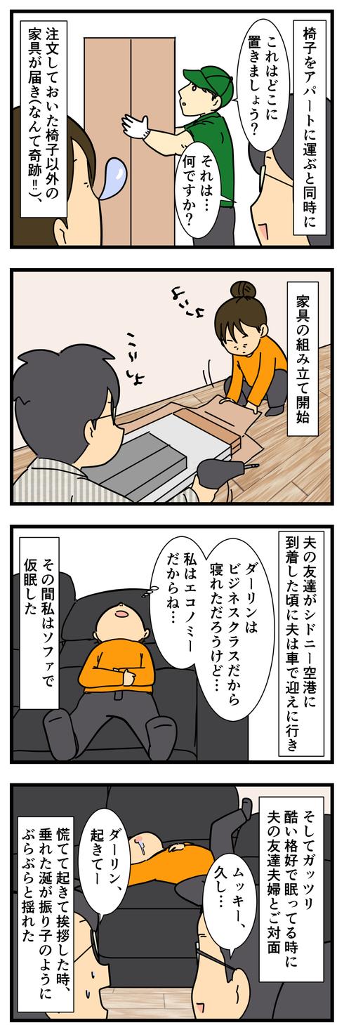 帰ったら滅茶苦茶忙しくなった (3)