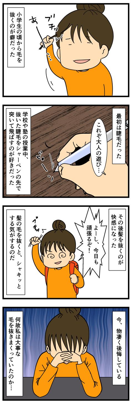 薄毛にはシナモンが効く! (2)