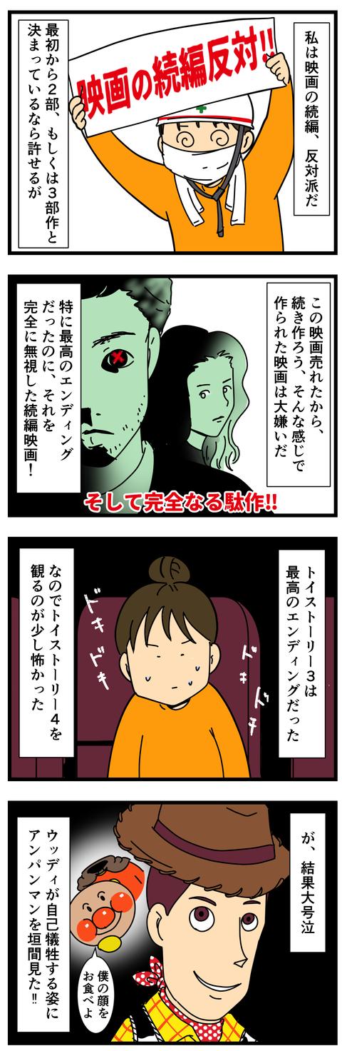 トイストーリー4 (2)