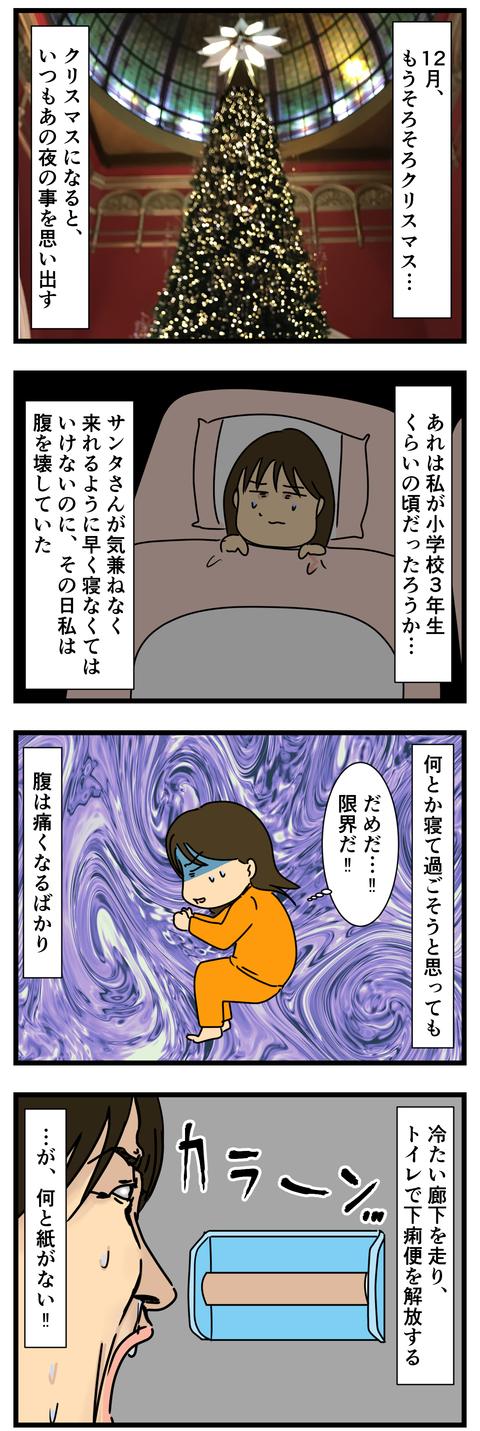 クリスマスイブの悲劇 (3)