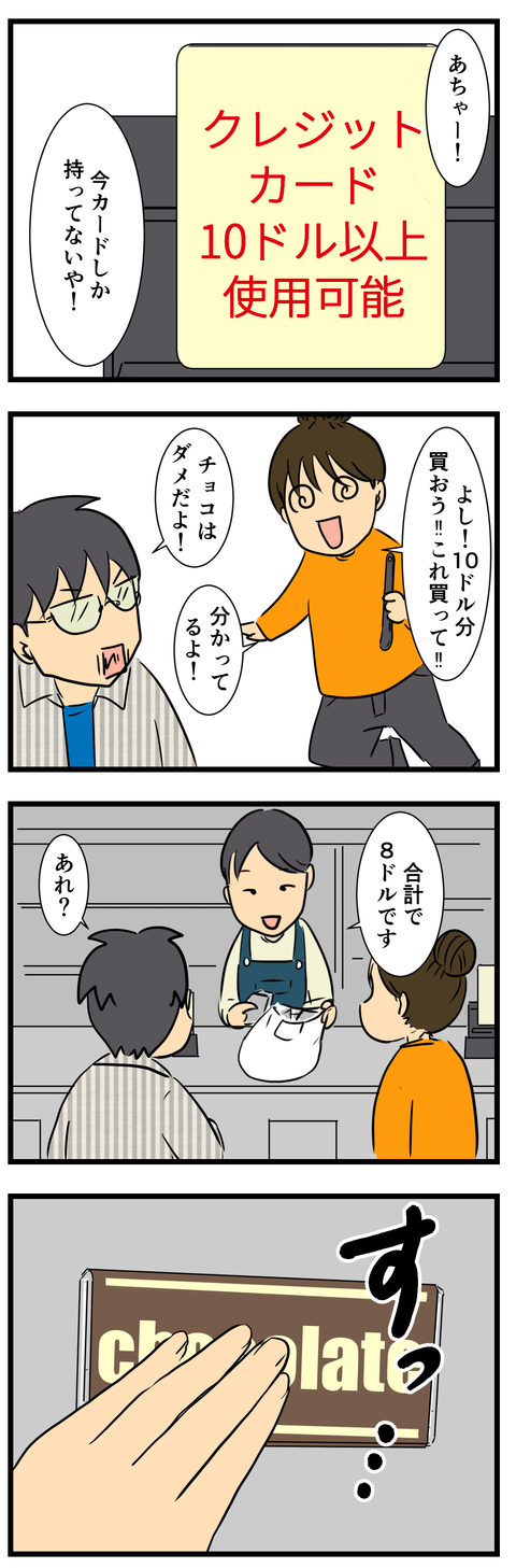 髪を切る!! (3)