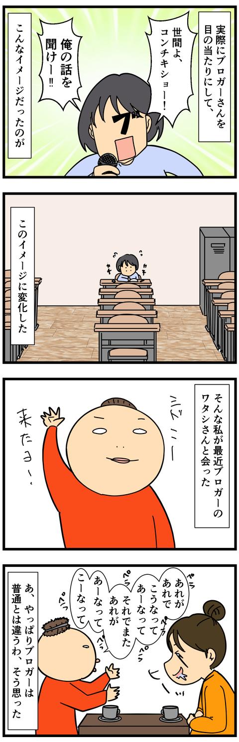ブロガーさんのイメージ (3)