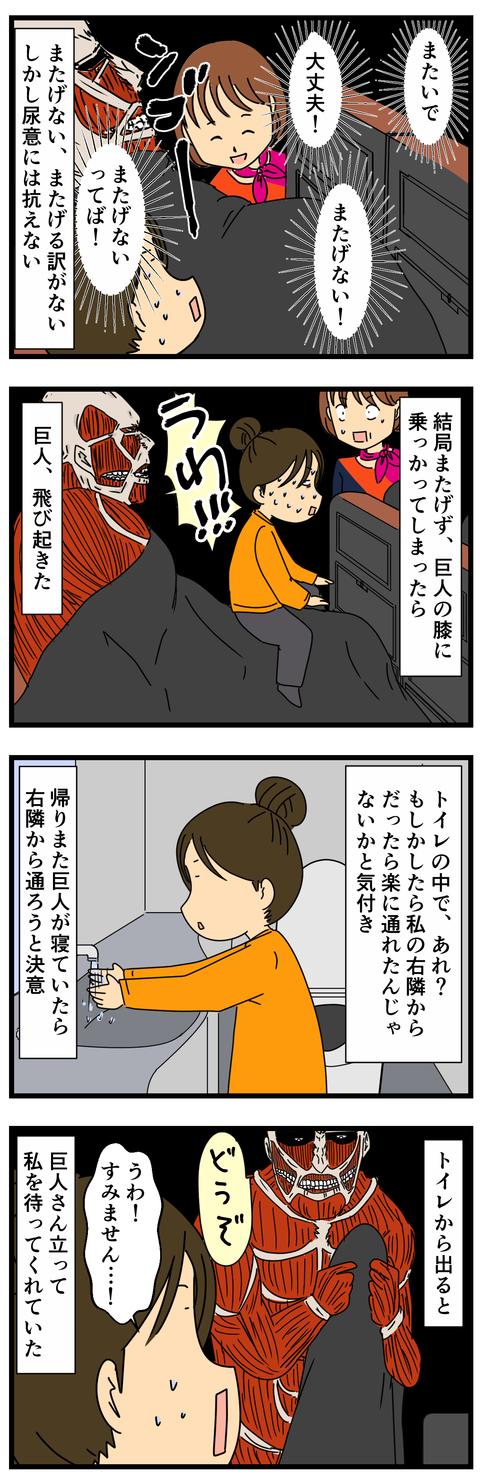 夫を訪ねて4 (2)