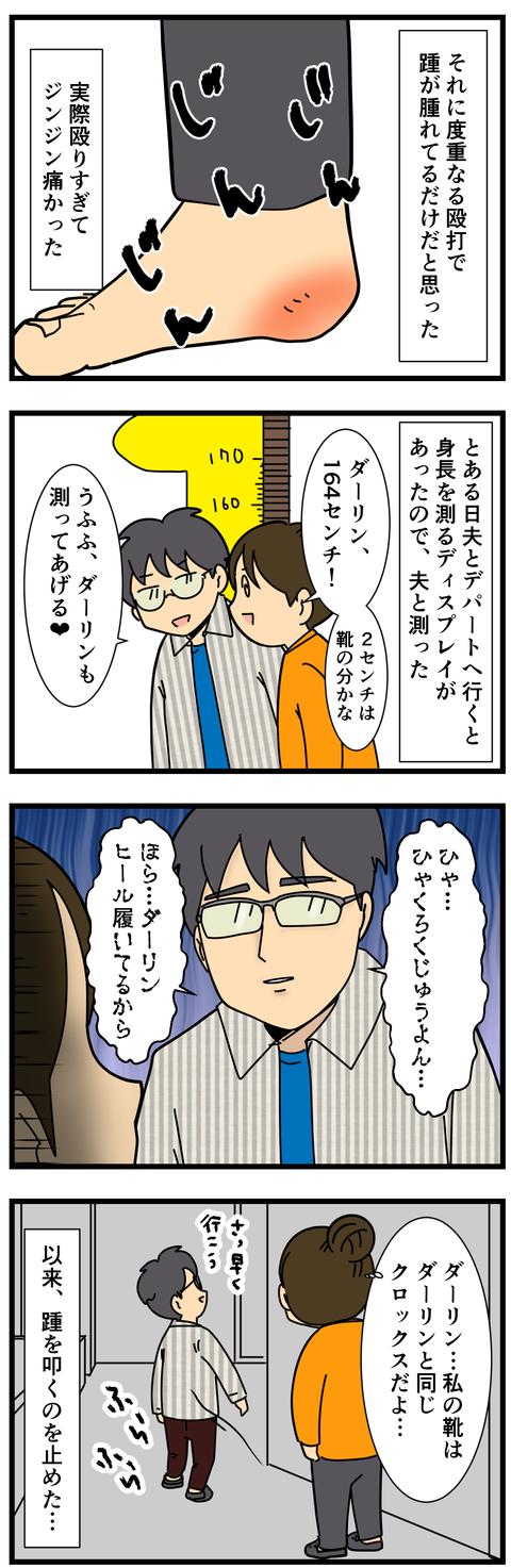 身長…伸びた? (3)