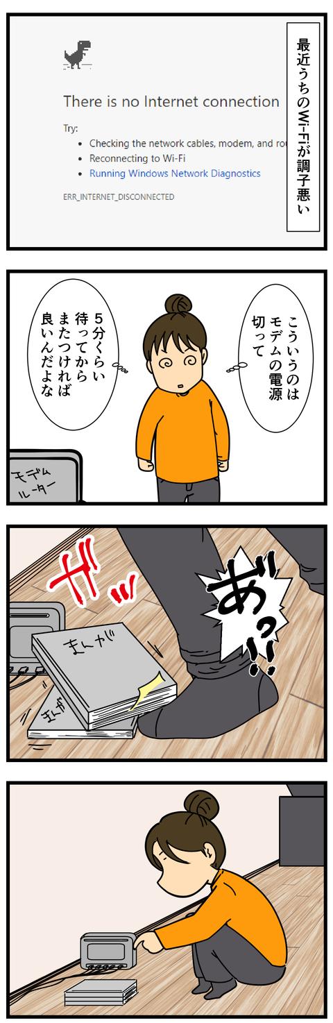 wifiが調子話歩い (2)