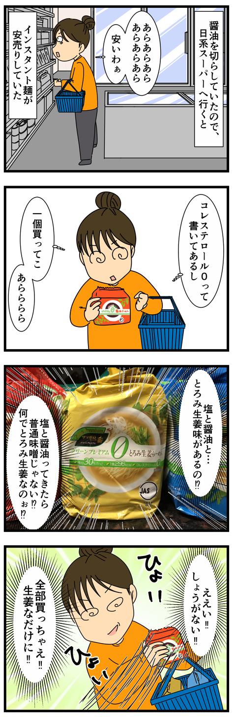 インスタントばっか食べてるわけじゃない (2)