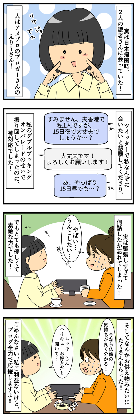 読者さんとあった話 (2)