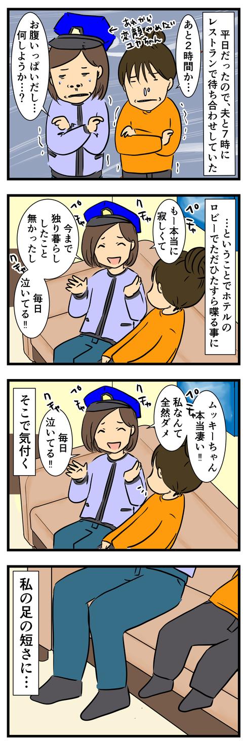 ネタになりたい女 (3)