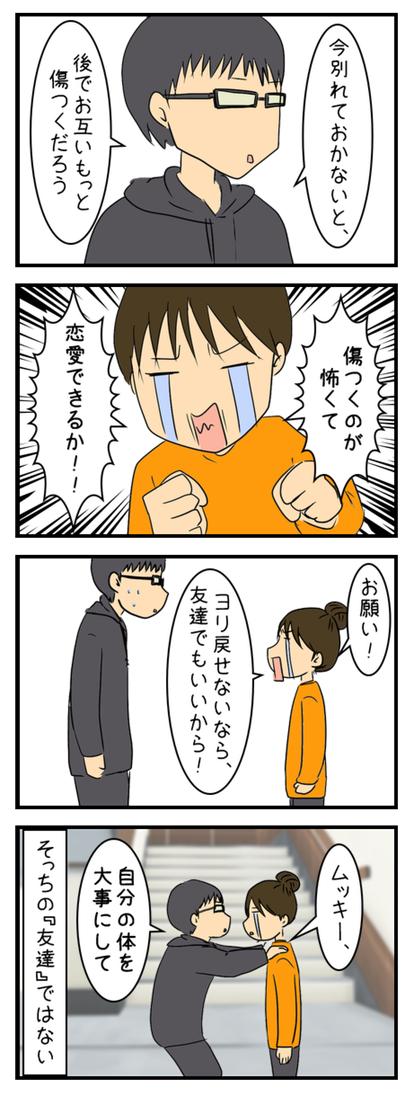 暴走_002