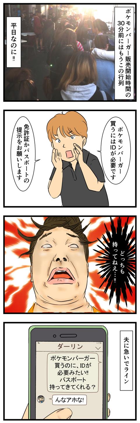 ポケモンバーガー (2)