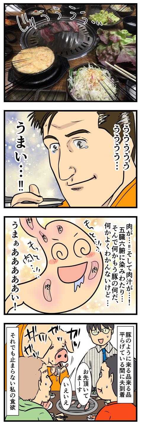 焼肉 (3)