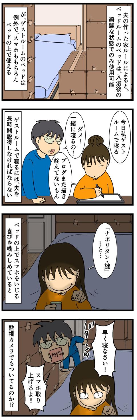 スマホルール2 (3)