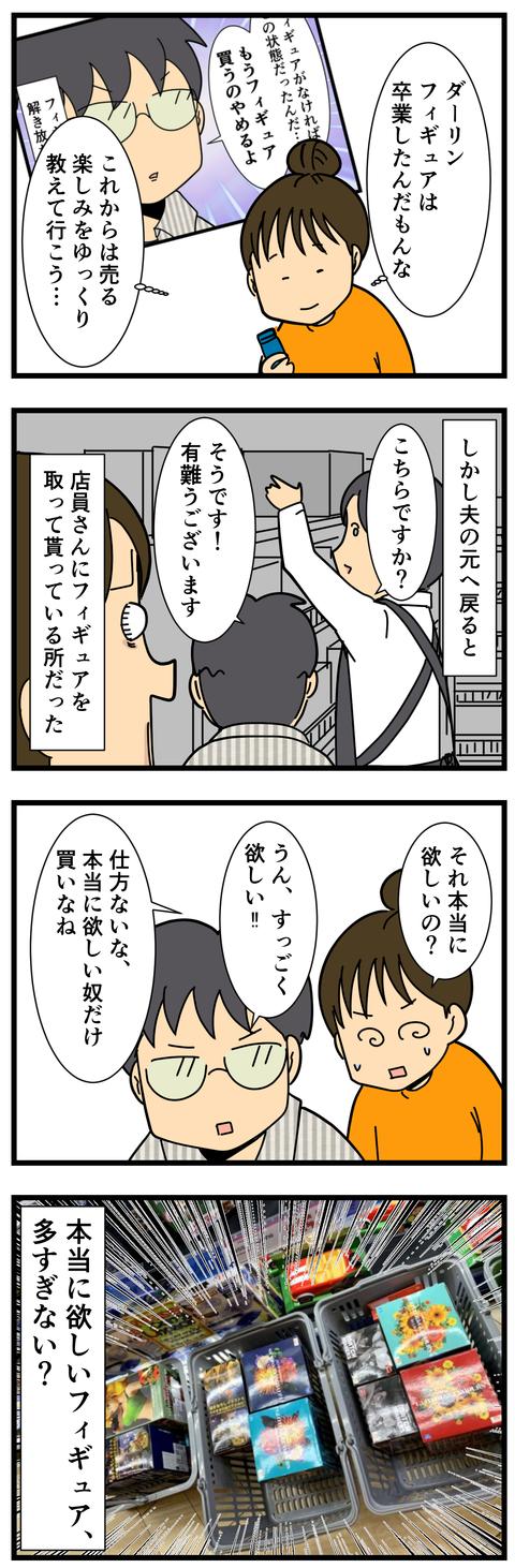 魅惑のドンキ (3)