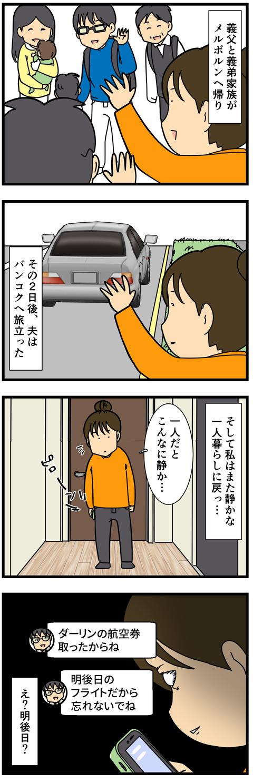 久々にゆっくり (2)