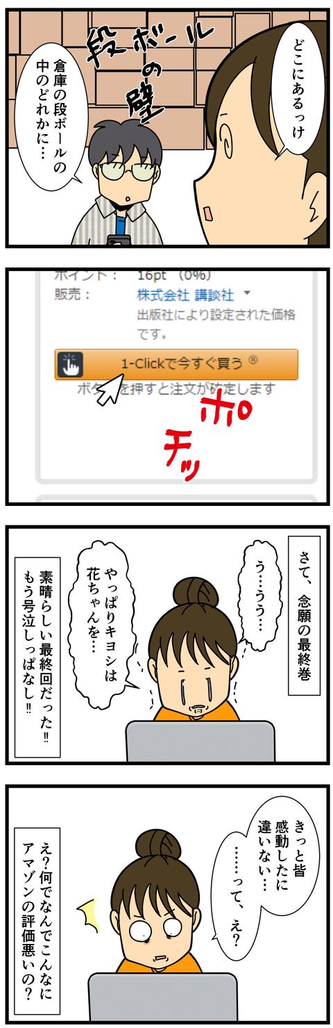 監獄学園最終巻、読みました? (3)